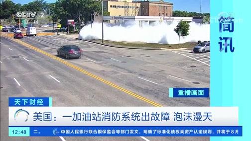 [天下财经]美国:一加油站消防系统出故障 泡沫漫天
