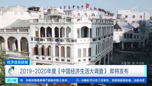 [经济信息联播]2019-2020年度《中国经济生活大调查》即将发布