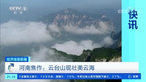 [经济信息联播]快讯 河南焦作:云台山现壮美云海