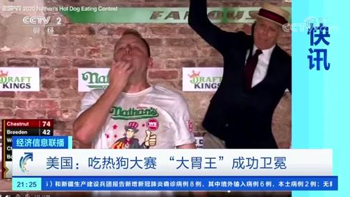 """[经济信息联播]快讯 美国:吃热狗大赛 """"大胃王""""成功卫冕"""