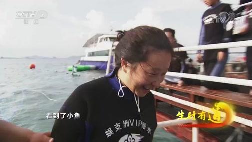 [生财有道]保护海洋资源 发展滨海旅游