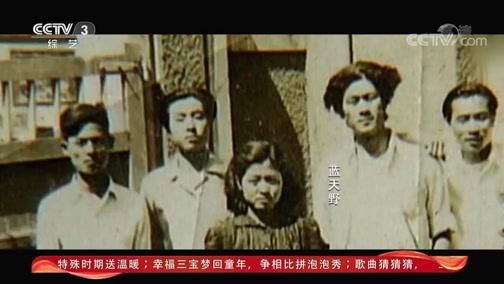 [文化十分]七一特别节目 闪亮的人生 蓝天野:做一名合格的共产党员
