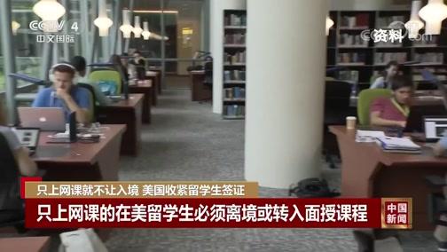 [中国新闻]只上网课就不让入境 美国收紧留学生签证