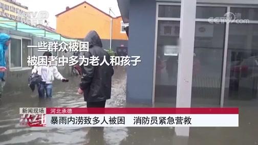 [热线12]河北承德:暴雨内涝致多人被困 消防员紧急营救