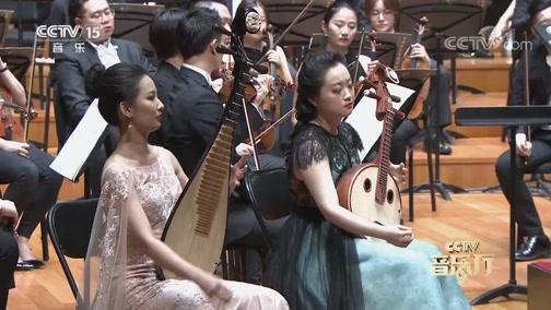 [CCTV音乐厅]《萨拉凡舞曲》 琵琶:张雅迪 小阮:杨冰冰 指挥:陈琳 协奏:中央音乐学院交响乐团