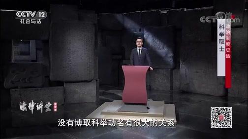 《法律讲堂(文史版)》 20200708 政治制度史话·科举取士
