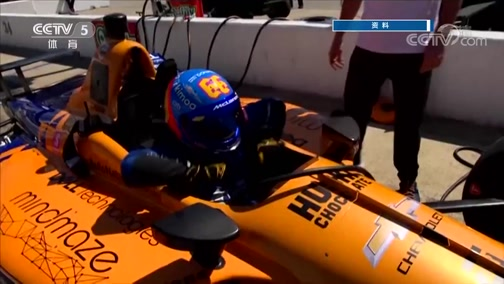 [F1]阿隆索重返F1 梦想再次起飞