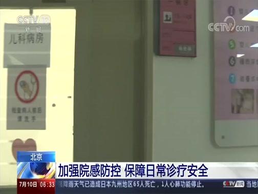 [朝闻天下]北京 加强院感防控 保障日常诊疗安全央视网2020年07月10日 06:52