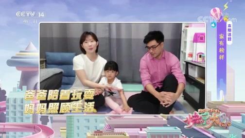 [快乐大巴]张丹家庭:爸爸陪着玩耍 妈妈照顾生活