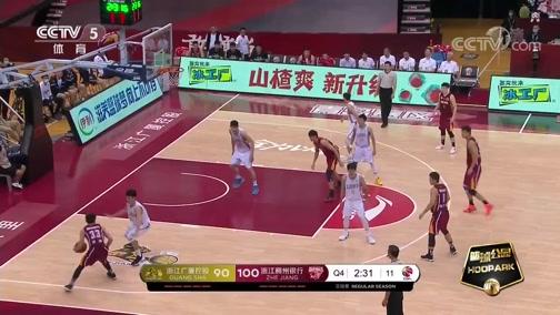 [篮球公园]冲刺季后赛 浙江德比继续上演