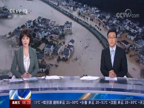 [朝闻天下]水利部 淮河水系将出现洪水过程央视网2020年07月10日 06:38