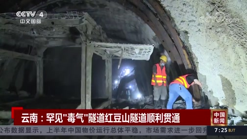 """[中国新闻]云南:罕见""""毒气""""隧道红豆山隧道顺利贯通"""