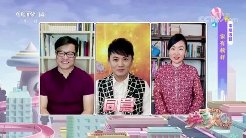 [快乐大巴]家有榜样:张丹家庭