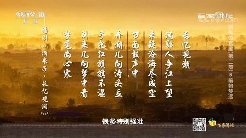 [百家讲坛]临安人热衷于驾船弄潮