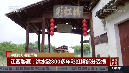 [中国新闻]中国南方汛情严峻 钱塘江流域防汛应急响应提升至Ⅰ级