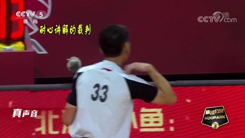 [篮球公园]真声音:钟南山现身赛场 姚明赠送球衣