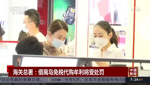 [中国新闻]海关总署:借离岛免税代购牟利将受处罚