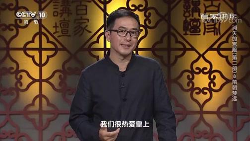 [百家讲坛]南宋一座殿取好多名字