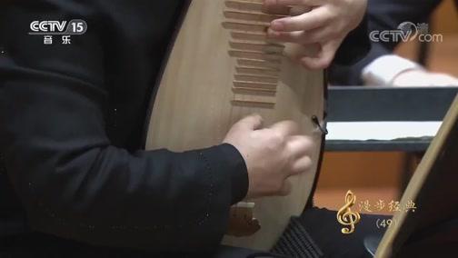 [CCTV音乐厅]《第二琵琶协奏曲 西域交响》二 漠之旅 琵琶:张强 指挥:陈琳 协奏:中央音乐学院交响乐团