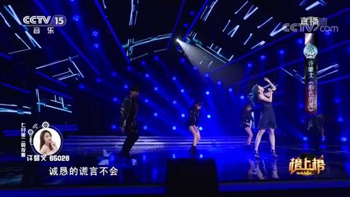 [全球中文音乐榜上榜]歌曲《彩色的黑》 演唱:许馨文