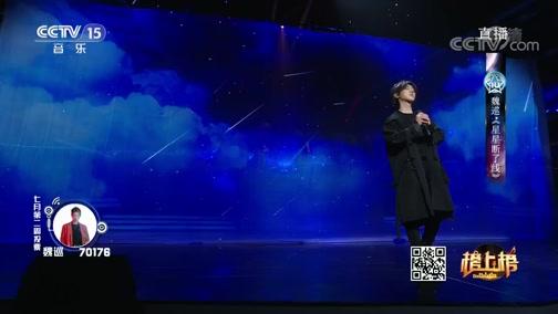 [全球中文音乐榜上榜]歌曲《星星断了线》 演唱:魏巡