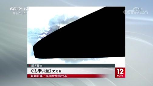 《法律讲堂(文史版)》 20200710 婚姻往事·草莽世侯杨妙真