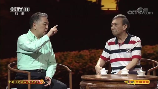 《CCTV空中剧院》 20200711 京剧《定军山 阳平关》(访谈)