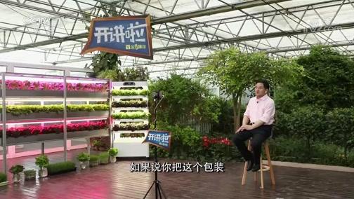 [开讲啦]青年提问杨其长:农科院的产品质量好 包装却为什么朴实无华?