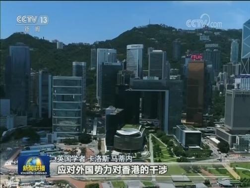 [视频]多国人士:香港国安法保障香港长远发展