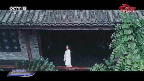 [中国音乐电视]歌曲《相思沫若相见》 演唱:徐千雅