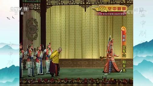 《CCTV空中剧院》 20200711 京剧《定军山 阳平关》 1/2