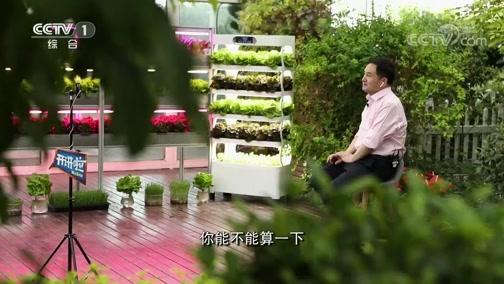 [开讲啦]青年提问杨其长:山东寿光如何从传统的蔬菜之乡升级为智慧农业之乡?