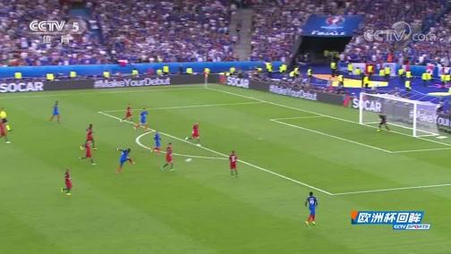 [国际足球]欧洲杯回眸:C罗圆梦 葡萄牙夺冠