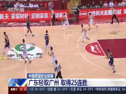 [朝闻天下]中国男篮职业联赛 广东轻取广州 取得25连胜