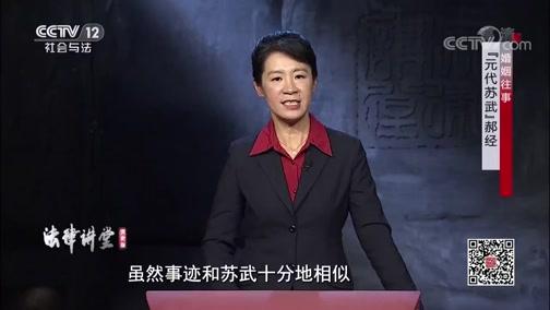 """《法律讲堂(文史版)》 20200714 婚姻往事·""""元代苏武""""郝经"""