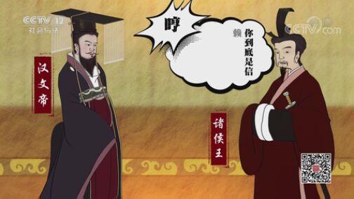 《法律讲堂(文史版)》 20200717 中国古代法政大事·缇萦救父