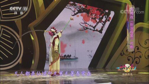 琴书马岑山前一面波 演唱:吕少文