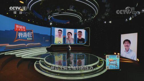 《开讲啦》 20200725 本期演讲者:王华明