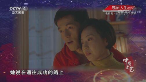 《中国文艺》 20200728 瑰丽人生