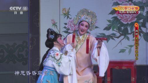 《CCTV空中剧院》 20200730 越剧《梁山伯与祝英台》 2/2