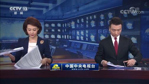 《新闻联播》 20200731 21:00
