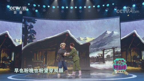 [梨园闯关我挂帅]现代京剧《智取威虎山》选段 演唱:景岗山 韩富超