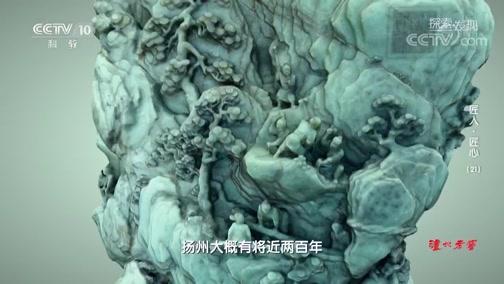 [探索·发现]扬州 历来是我国玉器的主要制作产地