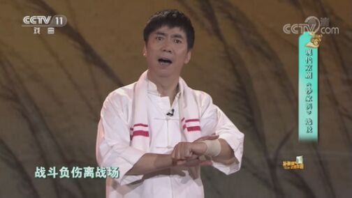 [梨园闯关我挂帅]现代京剧《沙家浜》选段 演唱:范明