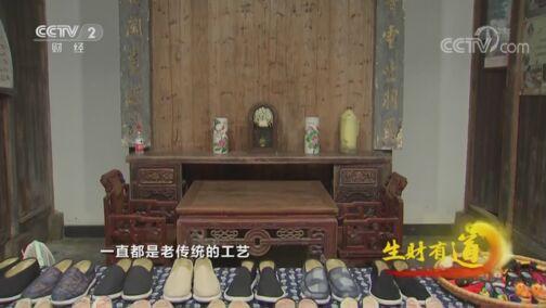 《生财有道》 20200731 安徽青阳:传统手工 传承财富