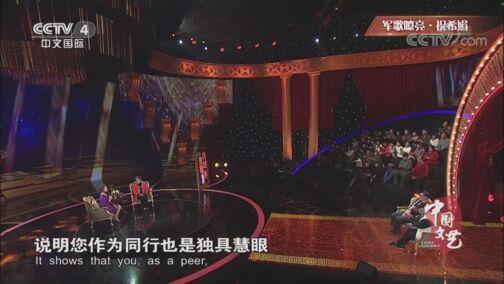 《中国文艺》 20200801 向经典致敬 本期致敬人物——著名表演艺术家 刘世龙