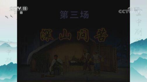[CCTV空中剧院]现代京剧《智取威虎山》 第三场 深山问苦