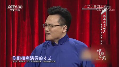 《中国文艺》 20200803 欢乐喜剧汇