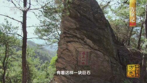 《中国影像方志》 第619集 安徽宿松篇