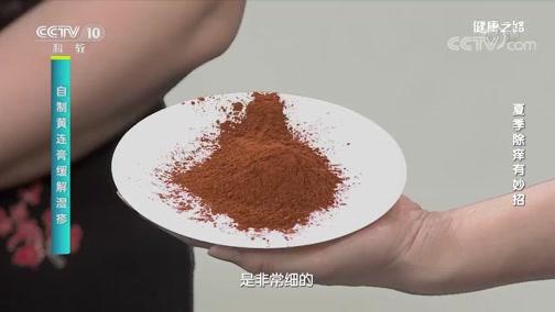[健康之路]夏季除痒有妙招 自制黄连膏
